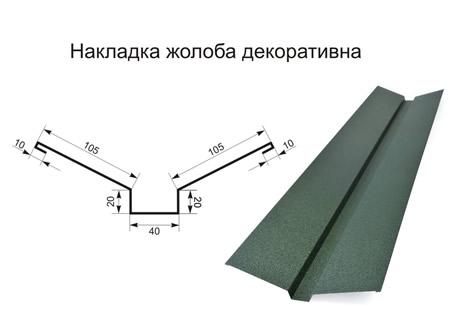 Єндова Декор Тайл